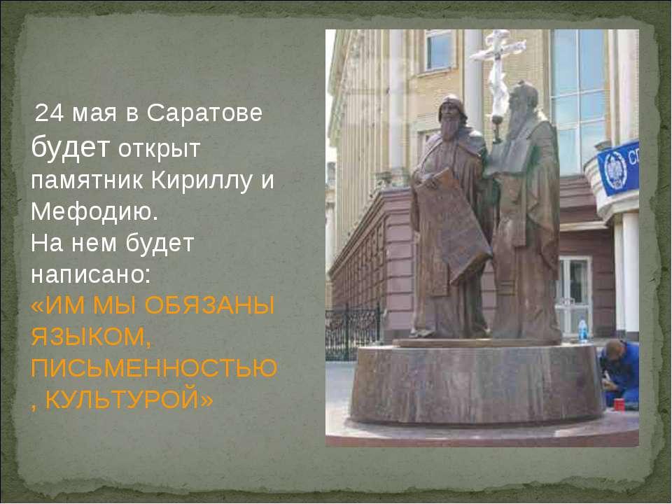 24 мая в Саратове будет открыт памятник Кириллу и Мефодию. На нем будет напис...