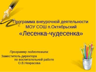 Программа внеурочной деятельности МОУ СОШ п.Октябрьский «Лесенка-чудесенка» П...