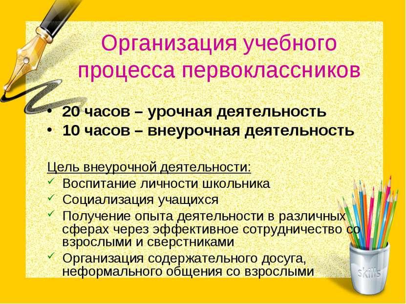 Организация учебного процесса первоклассников 20 часов – урочная деятельность...