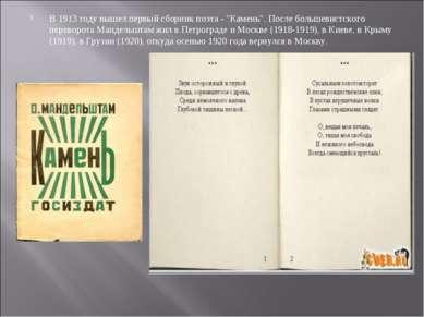 """В 1913 году вышел первый сборник поэта - """"Камень"""". После большевистского пере..."""