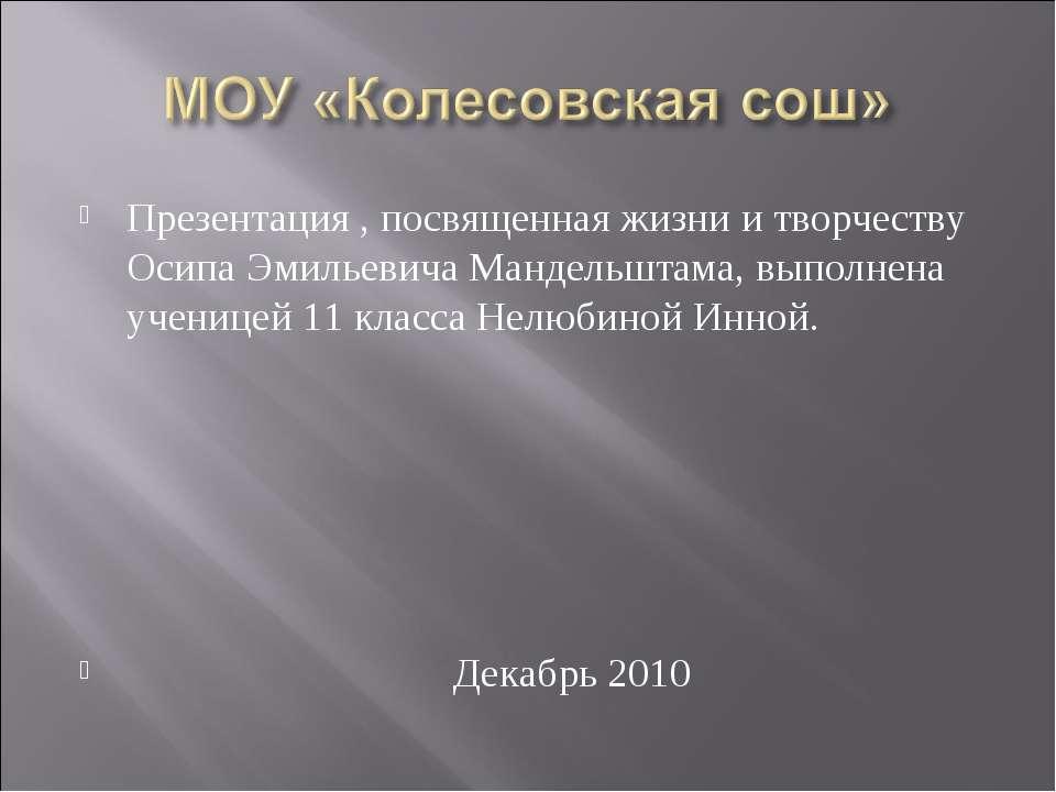 Презентация , посвященная жизни и творчеству Осипа Эмильевича Мандельштама, в...