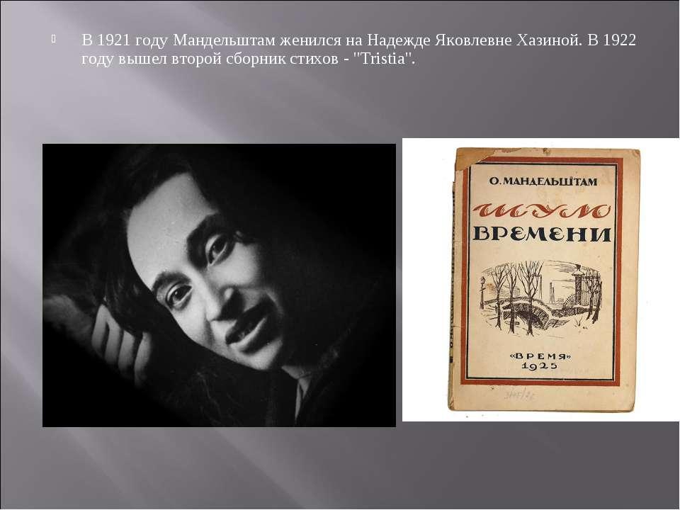 В 1921 году Мандельштам женился на Надежде Яковлевне Хазиной. В 1922 году выш...