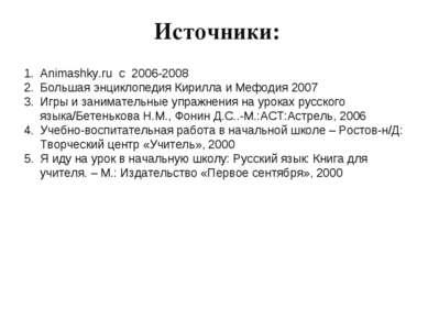 Источники: Animashky.ru c 2006-2008 Большая энциклопедия Кирилла и Мефодия 20...
