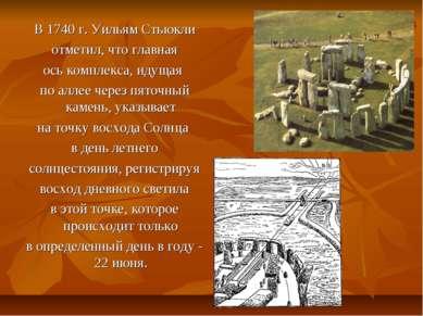 В 1740 г. Уильям Стьюкли отметил, что главная ось комплекса, идущая по аллее ...