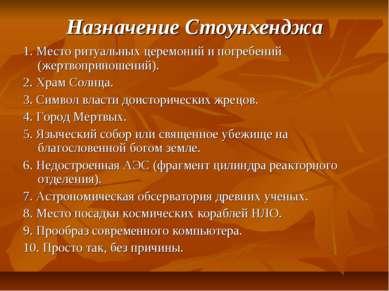 Назначение Стоунхенджа 1. Место ритуальных церемоний и погребений (жертвоприн...