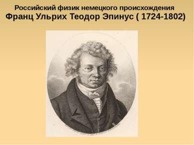 Яковлева Т.Ю. Российский физик немецкого происхождения Франц Ульрих Теодор Эп...