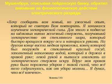 Яковлева Т.Ю. Мушенбрук, описывая лейденскую банку, обратил внимание на физио...