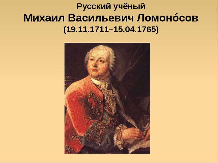 Яковлева Т.Ю. Русский учёный Михаил Васильевич Ломонóсов (19.11.1711–15.04.17...