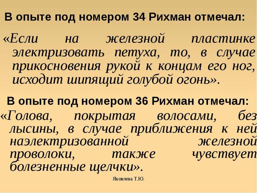 Яковлева Т.Ю. В опыте под номером 34 Рихман отмечал: «Если на железной пласти...