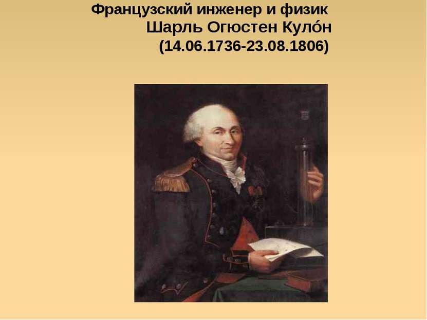 Яковлева Т.Ю. Французский инженер и физик Шарль Огюстен Кулóн (14.06.1736-23....