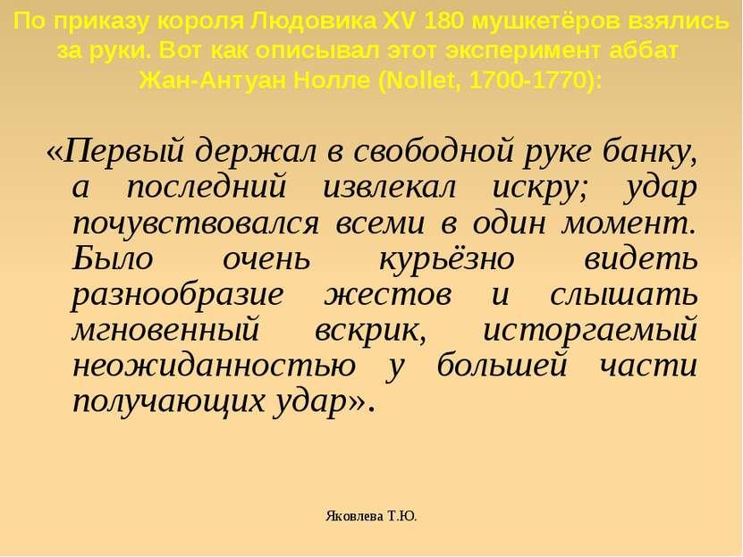 Яковлева Т.Ю. По приказу короля Людовика XV 180 мушкетёров взялись за руки. В...
