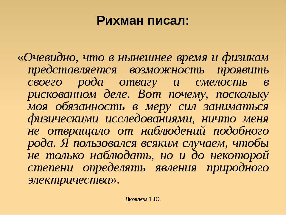 Яковлева Т.Ю. Рихман писал: «Очевидно, что в нынешнее время и физикам предста...