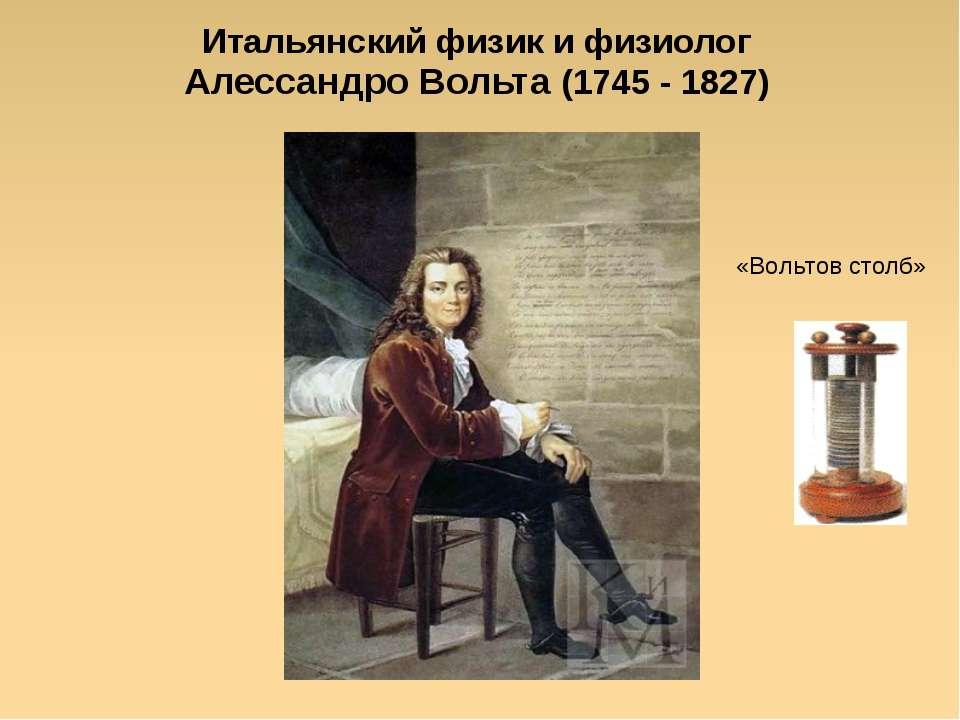 Яковлева Т.Ю. Итальянский физик и физиолог Алессандро Вольта (1745 - 1827) «В...