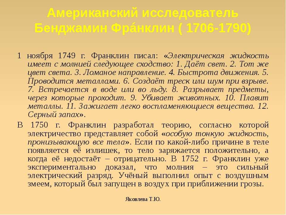 Яковлева Т.Ю. Американский исследователь Бенджамин Фрáнклин ( 1706-1790) 1 но...