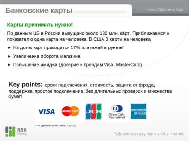 Банковские карты Карты принимать нужно! По данным ЦБ в России выпущено около ...