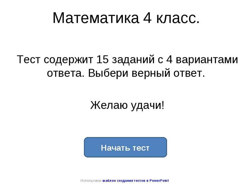 Математика 4 класс. Тест содержит 15 заданий с 4 вариантами ответа. Выбери ве...