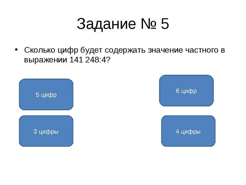 Задание № 5 Сколько цифр будет содержать значение частного в выражении 141 24...