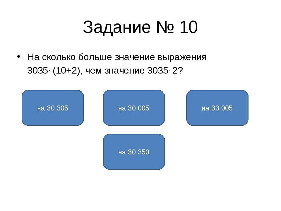 Задание № 10 На сколько больше значение выражения 3035 . (10+2), чем значение...