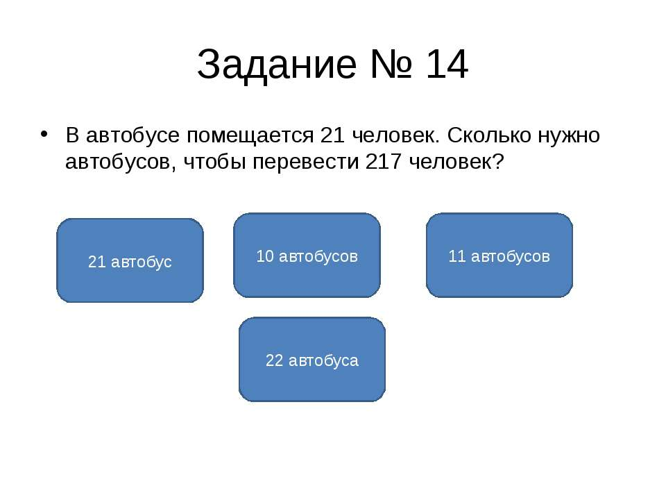 Задание № 14 В автобусе помещается 21 человек. Сколько нужно автобусов, чтобы...