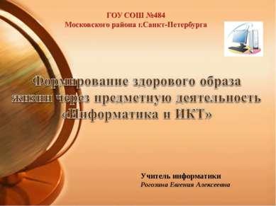 Учитель информатики Рогозина Евгения Алексеевна