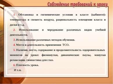 1. Обстановка и гигиенические условия в классе (кабинете): температура и свеж...