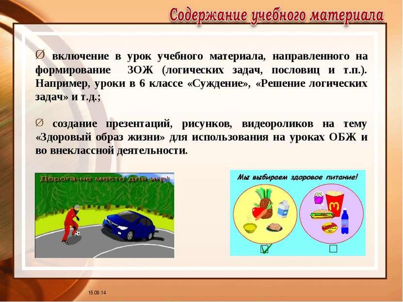 * включение в урок учебного материала, направленного на формирование ЗОЖ (лог...