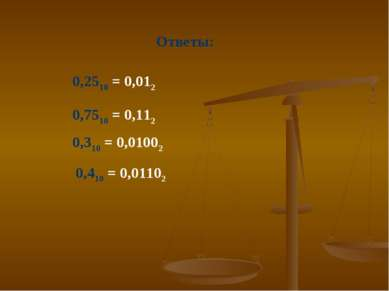 Ответы: 0,2510 = 0,012 0,7510 = 0,112 0,310 = 0,01002 0,410 = 0,01102