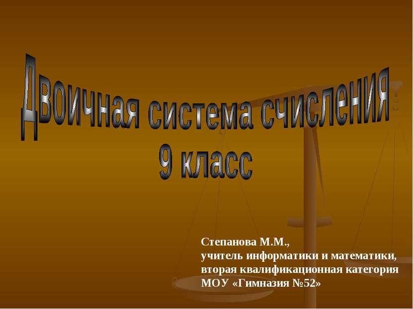 Степанова М.М., учитель информатики и математики, вторая квалификационная кат...