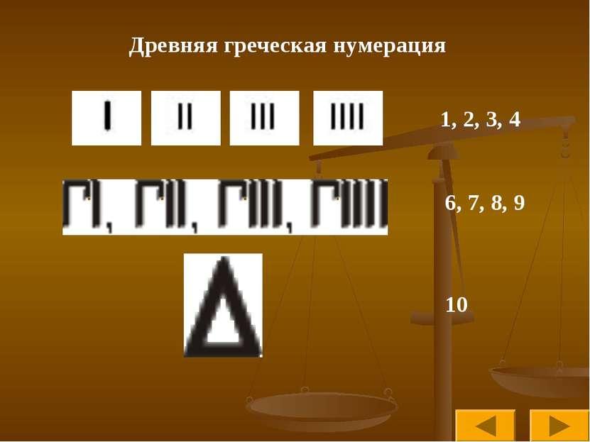 Древняя греческая нумерация 1, 2, 3, 4 6, 7, 8, 9 10