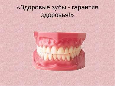 «Здоровые зубы - гарантия здоровья!»