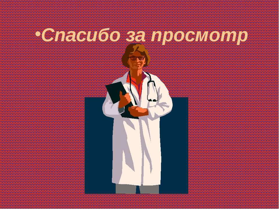 гарантия здоровья очищение от паразитов и химии