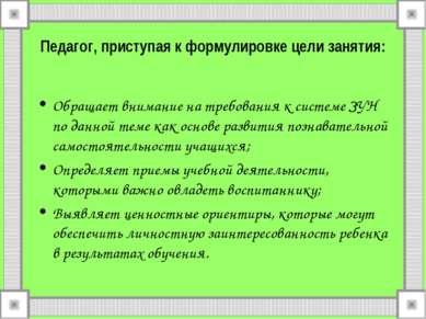 Педагог, приступая к формулировке цели занятия: Обращает внимание на требован...