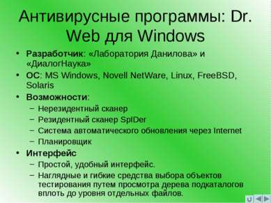 Антивирусные программы: Dr. Web для Windows Разработчик: «Лаборатория Данилов...