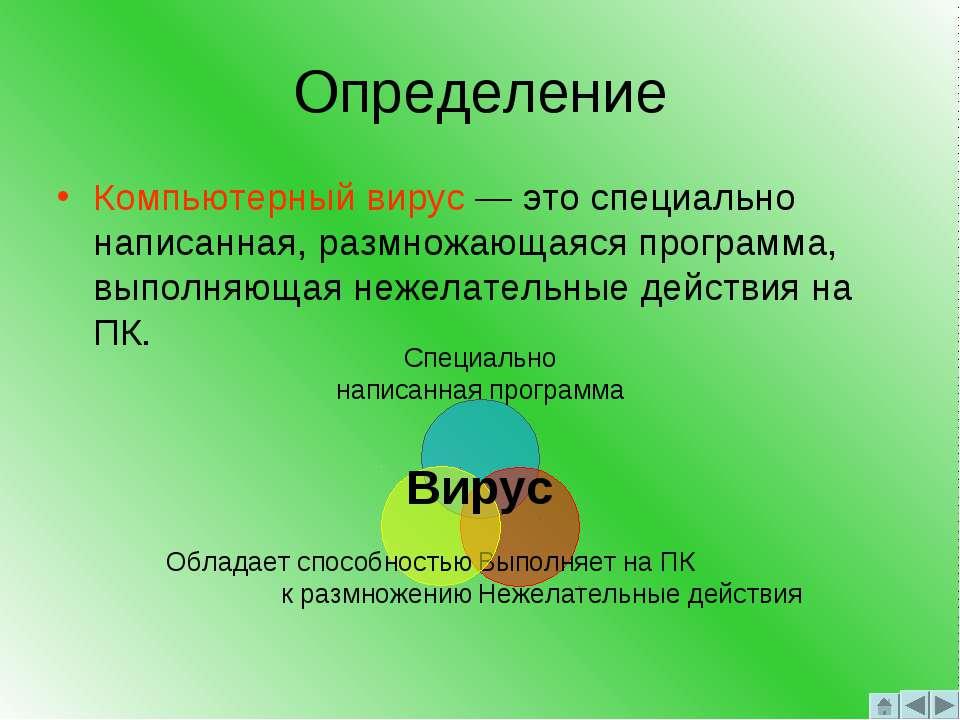 Определение Компьютерный вирус — это специально написанная, размножающаяся пр...