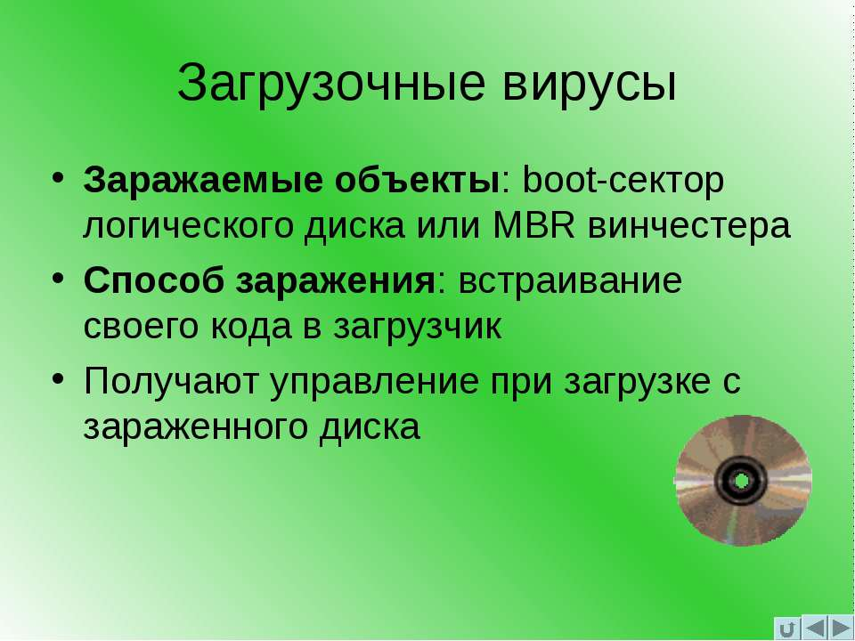 Загрузочные вирусы Заражаемые объекты: boot-сектор логического диска или MBR ...