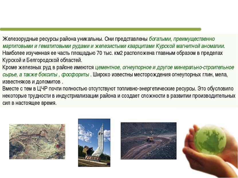 Историко – географические особенности В Бронзовом веке на территории Чернозем...