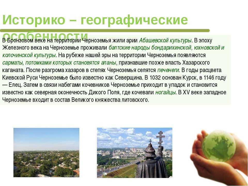 По мере укрепления Московского государства Черноземье превращается в южную гр...