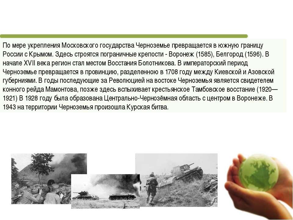 Население Население в Центрально-Черноземном районе с 1959 по 1986 гг. сократ...