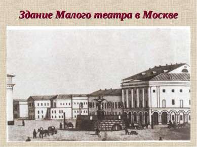 Здание Малого театра в Москве