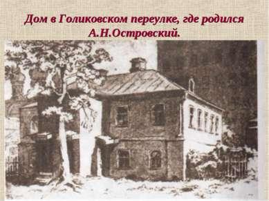 Дом в Голиковском переулке, где родился А.Н.Островский.