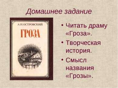 Домашнее задание Читать драму «Гроза». Творческая история. Смысл названия «Гр...