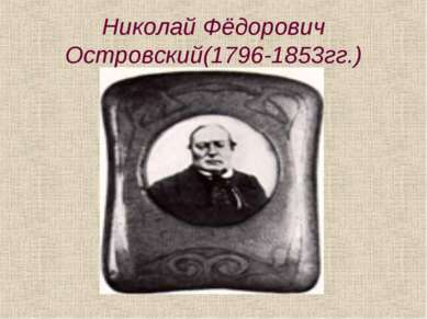 Николай Фёдорович Островский(1796-1853гг.)