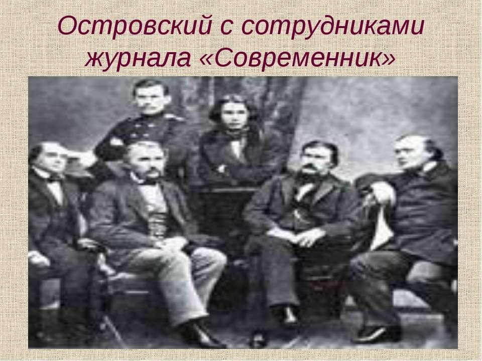 Островский с сотрудниками журнала «Современник»