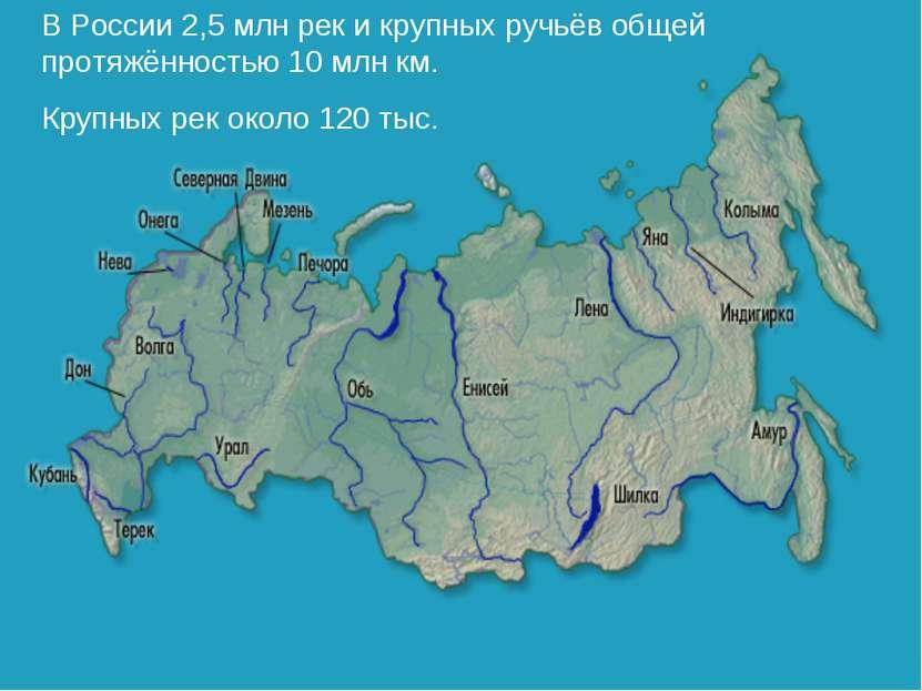 В России 2,5 млн рек и крупных ручьёв общей протяжённостью 10 млн км. Крупных...