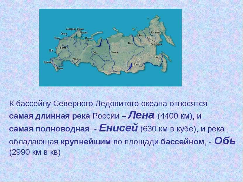 К бассейну Северного Ледовитого океана относятся самая длинная река России – ...