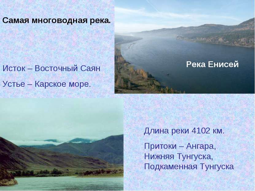 Река Енисей Исток – Восточный Саян Устье – Карское море. Длина реки 4102 км. ...