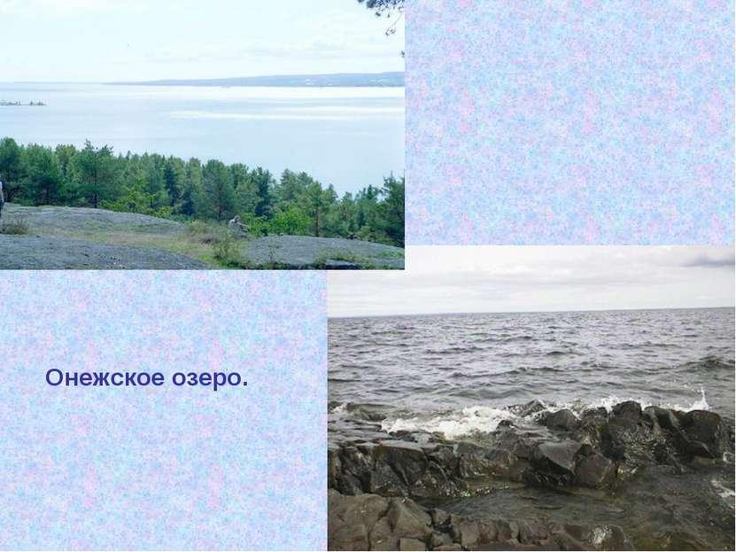Онежское озеро.