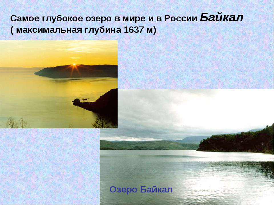 Самое глубокое озеро в мире и в России Байкал ( максимальная глубина 1637 м) ...