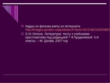 Кадры из фильма взяты из Интернета: http://images.yandex.ru/yandsearch?text=%...