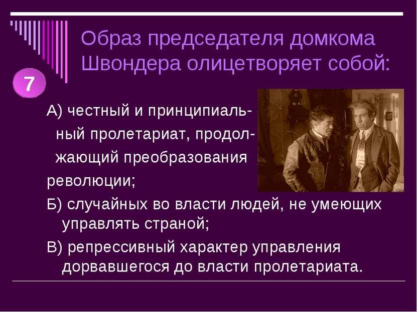 Образ председателя домкома Швондера олицетворяет собой: А) честный и принципи...